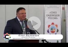 Embedded thumbnail for Выступление О. Валенчука на форуме в Курске 10-12 мая 2019 года